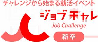 チャレンジから始まる就活イベント ジョブ チャレ Job Challenge 新卒