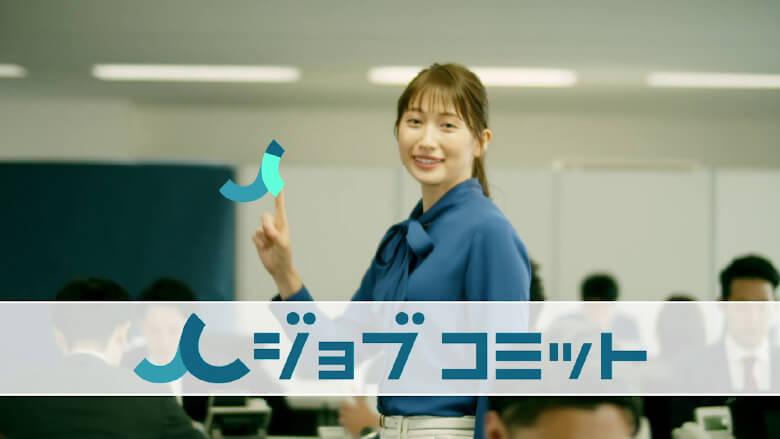 【ジョブコミット】〜企業様向けver〜