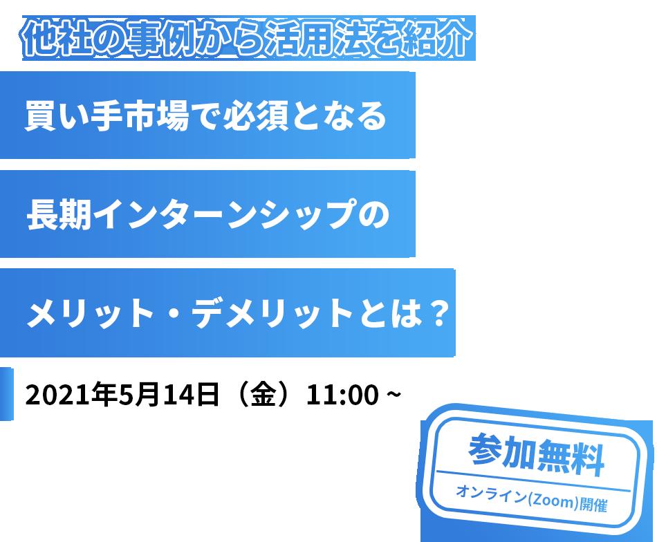"""withコロナ時代の""""採用""""と""""組織開発""""ノウハウセミナー"""